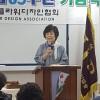 KFDA 창립 39주년 기념식 및 웰…